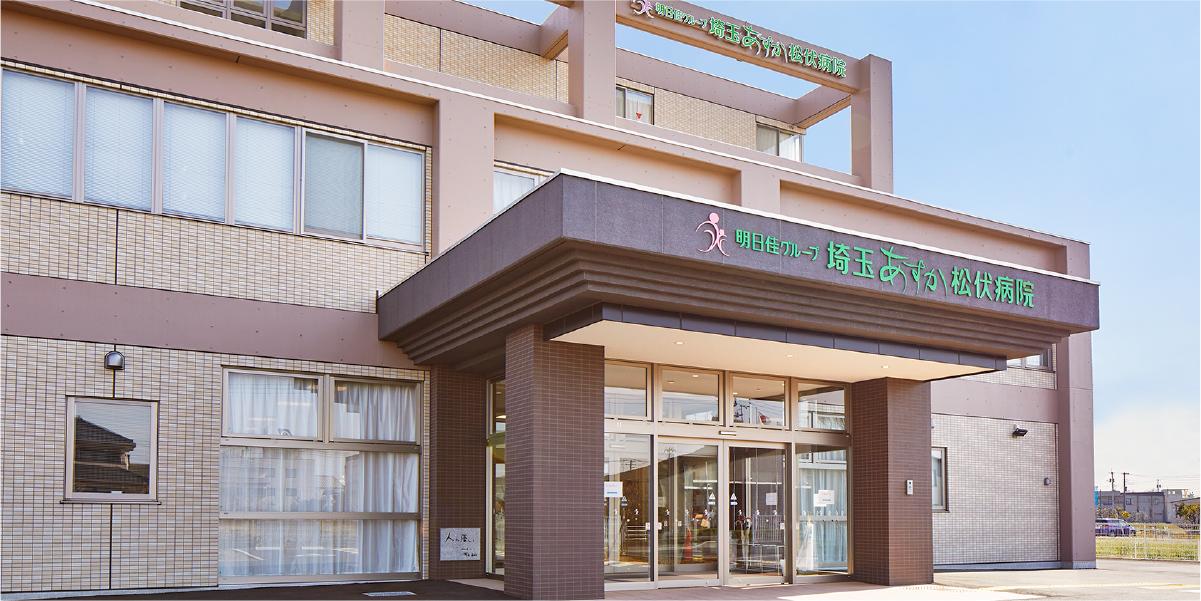 埼玉あすか松伏病院